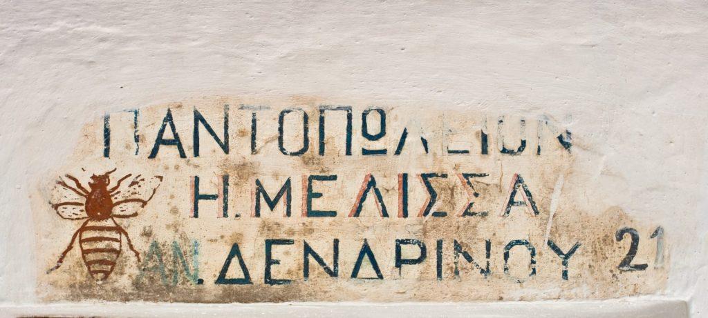 Imparare il greco a Milano